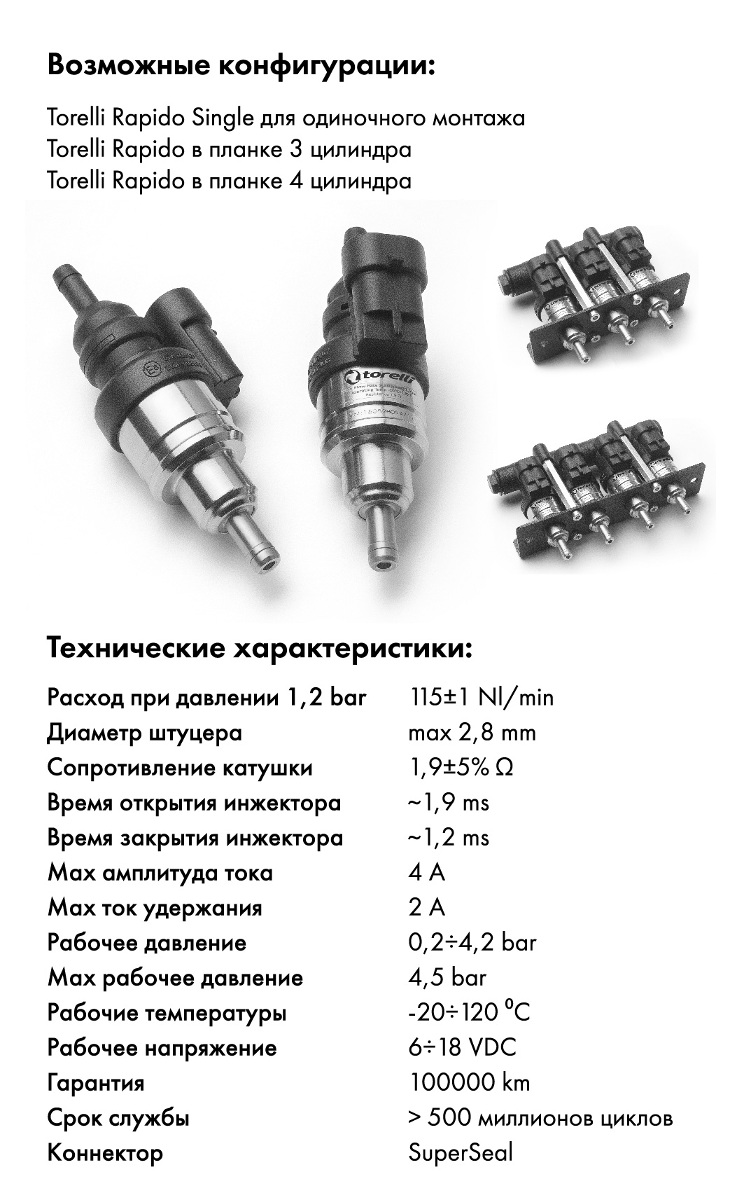 Форсунки Torelli Rapido 4цил. с планкой (универсальные).